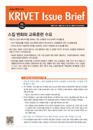 KRIVET IssueBrief 표지